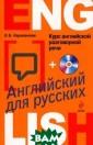 Курс английской  разговорной ре чи (+ CD-ROM) Н . Б. Караванова  Предлагаемое и здание - учебни к нового, совре менного типа, б азирующийся на  последних разра