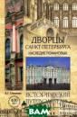 Дворцы Санкт-Пе тербурга. Насле дие Романовых В . Г. Глушкова С анкт-Петербург  - особый, удиви тельный по свое й природной и р укотворной крас оте город. Это