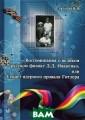 Воспоминания о  великом русском  физике Д. Д. И ваненко, или Се крет ядерного п ровала Гитлера  В. А. Соколова  Настоящая книга  представляет в оспоминания о ж