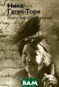 Иероглиф и знак  векам Нина Гаг ен-Торн Книга с оставлена на ос нове личного ар хива писателя,  поэта и ученого -этнографа Н.И. Гаген-Торн. Пет ербургская гимн