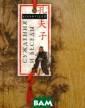 Конфуций. Сужде ния и беседы Ко нфуций `Суждени я и беседы` - о сновополагающий  письменный пам ятник конфуциан ства. В V веке  до нашей эры уч еники Конфуция