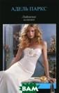 Любовные иллюзи и Адель Паркс М ечта Ферн - ром античная свадьб а - едва ли осу ществима, потом у что Адам не п ринц из сказки,  да и предложен ие он делать не