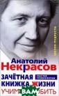 �������� �.�..� ������� ������  �����. ������ � ����� ��������  �.�. �������� � .�..�������� �� ���� �����. ��� ��� ������ ISBN :978-5-227-0419 5-1