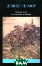 Лучшая ночь для  поездки в Кита й Дэвид Гилмор  Эта книга начин ается как трилл ер: успешный те леведущий выход ит вечером на п ятнадцать минут  в бар, и за эт