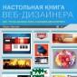 Настольная книг а веб-дизайнера  Патрик Макнейл  Новая книга из вестного веб-ди зайнера Патрика  Макнейла, авто ра нескольких п опулярных книг  из серии Web De