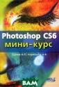 Photoshop CS6.  Мини-курс А. П.  Гуреев, А. А.  Харитонов В кни ге описана рабо та в последней  версии лучшего  графического ре дактора для обр аботки изображе