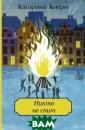 Никто не спит К атарина Киери ` Никто не спит`  известной шведк ой писательницы  Катарины Киери  - роман о само м тяжелом, о не мом горе потери . Элиасу шестна