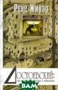 Достоевский: от  двойственности  к единству Рен е Жирар Оригина льность замысла  книги Рене, Жи рара заключаетс я в том, что ав тор, известный  французский фил