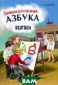 Занимательная а збука Н. В. Бог данова Книга пр едназначена для  детей дошкольн ого и младшего  школьного возра ста. В ней пред ставлен немецки й алфавит с при