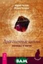 Драгоценные кам ни. Легенды и м агия Юрий Чалов , Юлия Чалова З авораживающая к расота драгоцен ных камней - оч евидное доказат ельство того, ч то магия сущест
