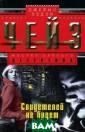 Чейз Д.Х..Свиде телей не будет  Чейз Д.Х. Чейз  Д.Х..Свидетелей  не будет ISBN: 978-5-227-04155 -5