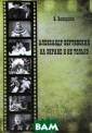 ��������� ����� ����� �� ������  � �� ������ �� ������ �.�. ��� ������ �������� �� �� ������ �  �� ������ ISBN: 978-5-98502-123 -3