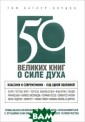 50 великих книг  о силе духа То м Батлер-Боудон  Книга дает уни кальную возможн ость за коротки й срок познаком иться с самыми  известными в ми ре книгами о ду