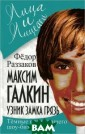 Максим Галкин.  Узник замка Гря зь Федор Раззак ов ISBN:978-5-4 438-0253-4