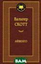 Айвенго Вальтер  Скотт Вальтер  Скотт - один из  величайших пис ателей мировой  литературы, ист орик, воскресив ший давно проше дшие эпохи, и з наток человечес