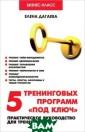 5 тренинговых п рограмм`под клю ч`:практич.руко в. дп Дагаева Е .А. 5 тренингов ых программ`под  ключ`:практич. руков. дп ISBN: 978-5-222-20656 -0