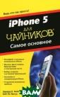 iPhone 5 ��� �� ������. ����� � ������� ������  ����, ��� ��-�� ��� ��� ����� � ������� ������  � ��������, � � �� ��� �������  ����������� � � ���������� ����