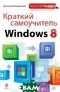 Краткий самоучи тель Windows 8  Дмитрий Макарск ий Уметь работа ть в новейшей о перационной сис теме Windows 8  де-факто означа ет уметь работа ть на компьютер