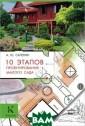 10 этапов проек тирования малог о сада А. Ю. Са пелин Для всех  небольших садов  характерно огр аниченное прост ранство, но их  владельцы хотят  увидеть на нем