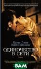 Одиночество в С ети Я. Л. Вишне вский Один из с амых пронзитель ных романов о л юбви, вышедших  в России в посл еднее время.