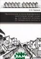 Экологические а спекты формиров ания малоэтажны х жилых зданий  для городской з астройки повыше нной плотности  И. В. Черешнев  В учебном пособ ии изложены тео