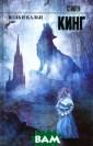 Волки Кальи. Кн ига 5 из цикла  `Темная башня`  Стивен Кинг Стр анствие Роланда  Дискейна и его  друзей продолж ается... И тепе рь на пути их л ежит маленький