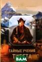 Тайные учения Т ибета (сборник)  Дэвид-Ниль А.  - ISBN:978-5-69 9-53832-4