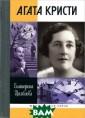 Агата Кристи Ек атерина Цимбаев а Книга посвяще на популярнейше й в мире писате льнице - Короле ве детектива Аг ате Кристи. В е е жизни, особен но в детские го