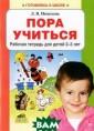 Пора учиться. Р абочая тетрадь  для детей 2-3 л ет Л. В. Игнать ева Тетрадь пре дназначена для  занятий с детьм и раннего возра ста. Цель пособ ия - в доступно