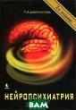 Нейропсихиатрия  Т. А. Доброхот ова Книга являе тся первой в Ро ссии монографие й, посвященной  новой, интенсив но развивающейс я в последние г оды во всем мир