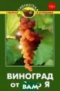 Виноград от А д о Я П. С. Попов  Виноград от А  до Я дп ISBN:97 8-5-222-20893-9