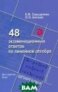 48 экзаменацион ных ответов по  линейной алгебр е Е. В. Скрыдло ва, О. О. Белов а Издание предн азначено для ст удентов математ ических и физик о-технических с