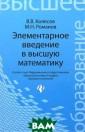 Элементарное вв едение в высшую  математику В.  В. Колесов, М.  Н. Романов Эта  книга - учебное  пособие по выс шей математике,  написанное ясн о и просто. Она