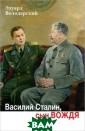 Василий Сталин,  сын вождя Эдуа рд Володарский  За отпущенные е му сорок лет он  прожил две жиз ни, разительно  отличающиеся др уг от друга. В  первой он - бал