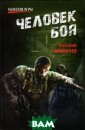 Человек боя Вас илий Головачев  Командир операт ивно-боевой гру ппы