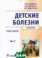 Детские болезни . В 2 томах. То м 2 А. М. Запру днов, К. И. Гри горьев, Л. А. Х аритонова Второ е издание учебн ика написано в  соответствии с  программой по к