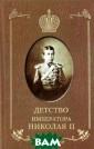 Детство императ ора Николая II  И. Д. Сургучев  Эта книга раскр ывает перед чит ателем мало изв естный период ж изни последнего  Российского Го сударя святого