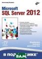 Microsoft SQL S erver 2012 Алек сандр Бондарь К нига посвящена  установке, наст ройке, админист рированию и раз работке баз дан ных с помощью С УБД SQL Server