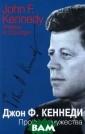 Профили мужеств а Джон Ф. Кенне ди Джон Ф.Кенне ди, 35-й презид ент США (1961-1 963 гг.), остал ся в памяти наш его народа как  один из самых я рких политическ
