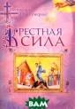 Крестная сила И еромонах Иов (Г умеров) Крест -  не только вели чайшая святыня  Православия, но  и средоточие в сей духовно-мол итвенной жизни  христианина. Оп