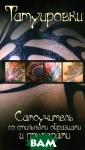 Татуировки. Сам оучитель со сти льными образцам и и примерами Д . И. Ермакович  Настоящее издан ие призвано пом очь читателям р азобраться во в сем многообрази