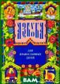������ ��� ���� �������� �����  ���� ������ ��� ��� ����������� �� ��� �������� ���� ����� ���� ������� � ����� ��� ��������� � �������. ISBN:9 78-5-7533-0732-