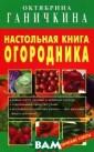 Настольная книг а огородника Ок тябрина Ганички на, Александр Г аничкин Овощи,  зелень, выращен ные на собствен ной грядке, - н е это ли мечта  многих владельц