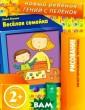 Веселая семейка . Многоразовая  тетрадь Елена Я нушко Эта книга  поможет приобщ ить малыша к ин тересному и пол езному занятию  - рисованию. Ве дь обмакивать л