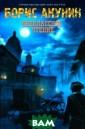Внеклассное чте ние Борис Акуни н Действие дете ктивно-авантюрн ого романа `Вне классное чтение ` происходит па раллельно в XVI II веке и в наш и дни. Последни