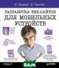 Разработка веб- сайтов для моби льных устройств  Л. Гарднер, Д.  Григсби 448 ст р.Разработка пр иложений для мо бильных устройс тв - это новый  прорыв в веб-ра