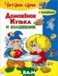 ��������� ����� � � ���������.  ������ � ������ ���� �. �. ���� �������� ������ ��.���.���.� �� ��.��������� �� ���� � �������� � (0+) ISBN:978 -5-479-01255-6