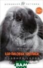 Карликовые крол ики. Правила ух ода Н. Л. Воево дина Автор книг и является влад ельцем одного и з московских пи томников по раз ведению декорат ивных кроликов