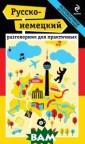 Русско-немецкий  разговорник дл я практичных И. Н. Ищенко Данны й разговорник о кажет практичес кую помощь во в сех ситуациях,  в которых может  оказаться путе