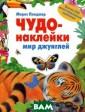 Мир джунглей Мо рис Пледжер Эта  увлекательная  книга познакоми т вас с миром д жунглей. Создав айте яркие карт ины, приклеивая  на страницы на клейки тропичес